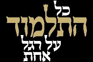 לוגו-כל-התלמוד